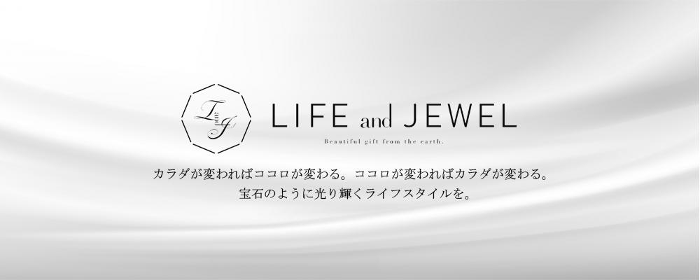 LIFE and JEWEL公式オンラインストア