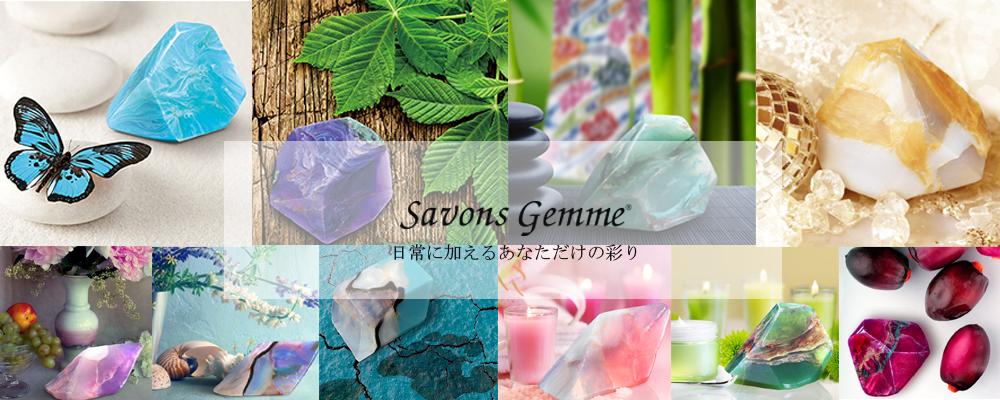 宝石石鹸「サボンジェム」