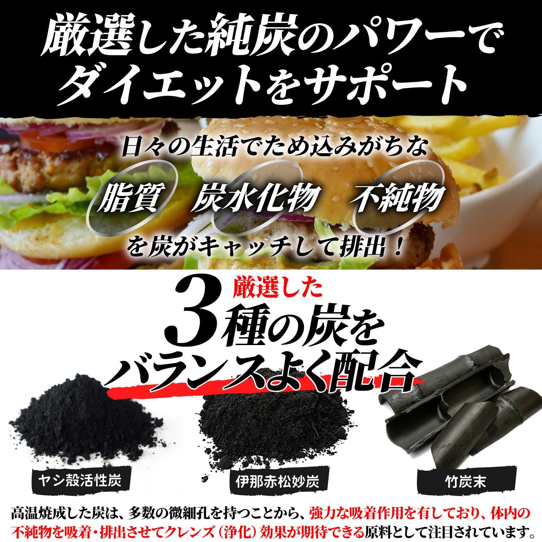 炭麗 炭ダイエット
